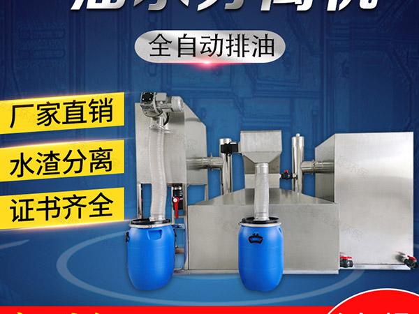 食堂地下室智能型油水分离设备定制