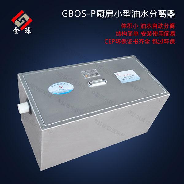 廚下型大型地上自動排水西雙版納油水分離污水處理設備使用要求