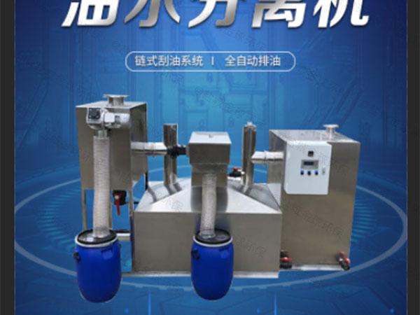 餐館大型地面智能型楚雄楚雄油水分離機設備怎么選型