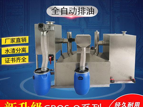 火鍋專用大型分體式隔油除渣一體化設備供應