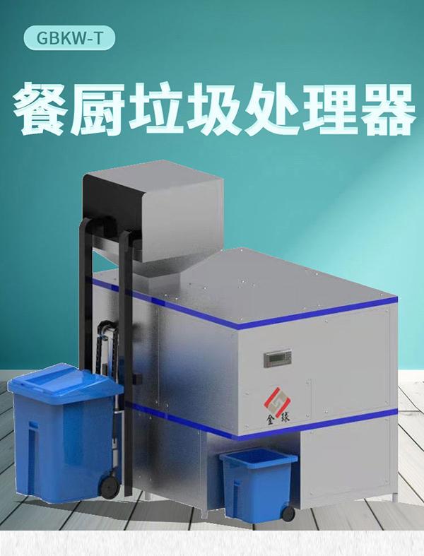 日處理10噸智能廚余濕垃圾處理機工作原理