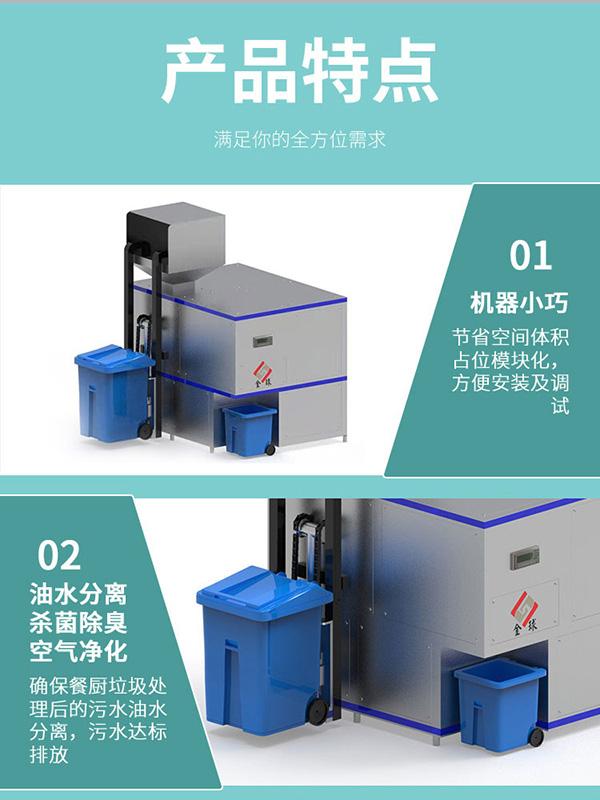 微型廚余垃圾減量處理設備工廠